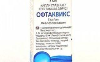 «офтаквикс» — капли глазные: показания, правила приема, дозировка