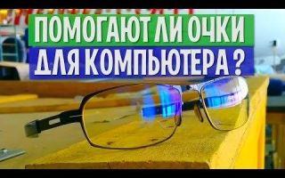 Очки для компьютера какие выбрать, инструкция по выбору
