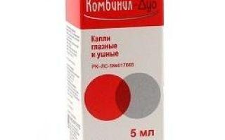 Комбинил-дуо (ушные капли): инструкция по применению