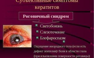 «флоксал» — глазная мазь: показания, правила и особенности использования