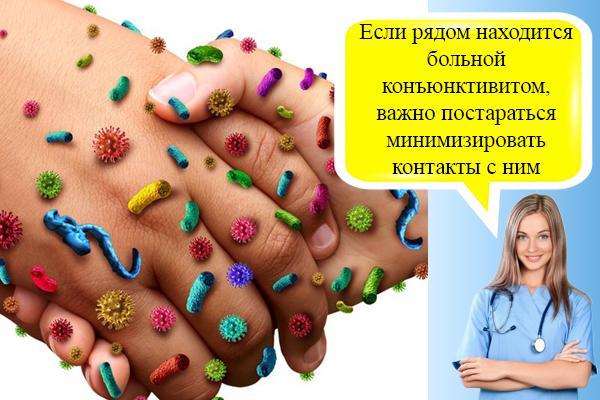 Вирусный конъюнктивит - лечение и меры профилактики!