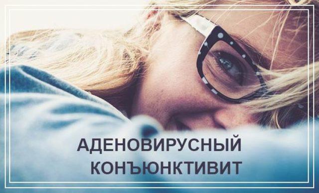 Аденовирусный конъюнктивит - симптомы и лечение, профилактика