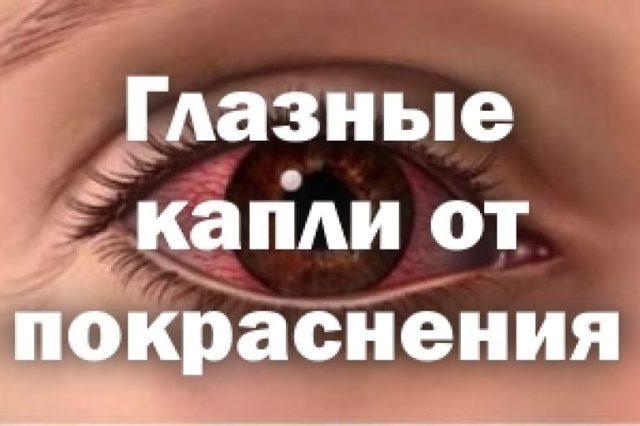 Покраснение глаз, причины и лечение, эффективные препараты