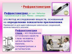 Рефрактометрия - что это такое? Подробное описание процедуры!