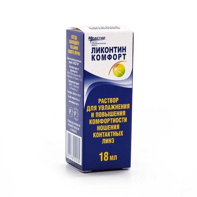 «Ликонтин» - раствор для линз: состав, правила применения