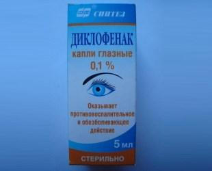 Глазные капли Дикло-Ф: описание, применение и противопоказания