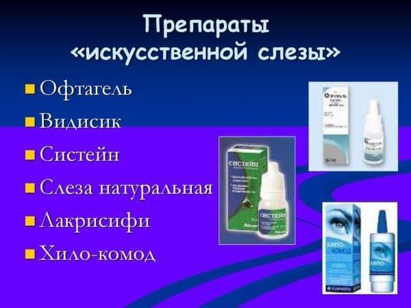 Капли для линз увлажняющие: список и применение