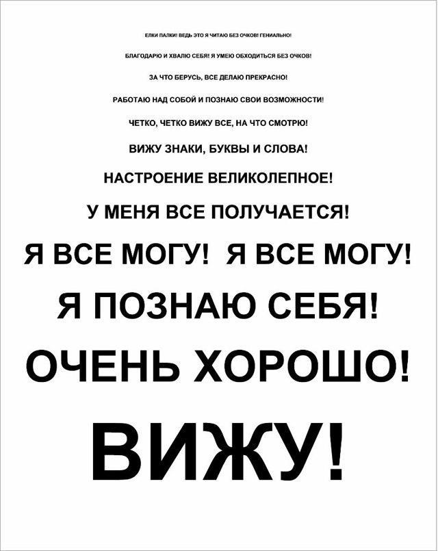 Гимнастика для глаз по Норбекову - описание, пошаговая инструкция!