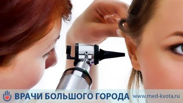 Рак уха: первые признаки и симптомы болезни